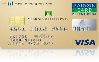 東京ミッドタウンカード(セゾン)