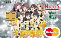 VIASOカード(Wake Up, Girls!デザイン)