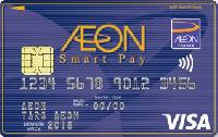イオンスマートペイカード(リボ専用カード)